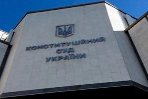 КСУ дав добро на скасування депутатської недоторканості