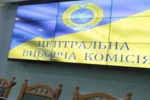 Зеленський планує розпуск ЦВК
