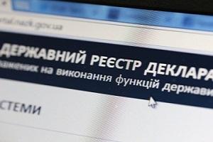 Сайт е-декларування