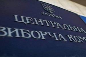 ЦВК б'є на сполох: У виборчих комісіях не вистачає членів