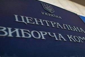 Конституційний суд не може зупинити парламентські вибори - ЦВК