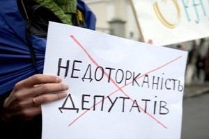 Порошенко закликав проголосувати за зняття депутатської недоторканості