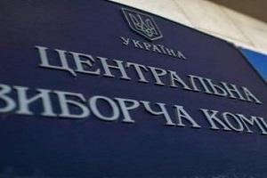 ЦВК: вибори до ВР ради розпочнуться з 24 травня