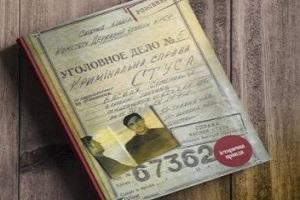 Суд заборонив згадувати Медведчука у книжці про Стуса